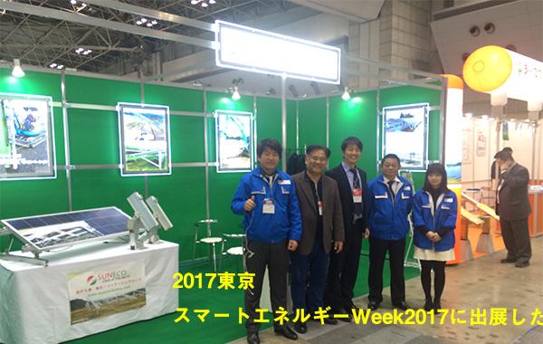 第二回目:2017東京太陽光発電システム展に出展しました。