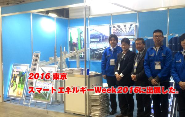 2016東京太陽光発電システム展に出展しました。