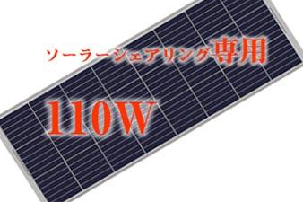 ソーラーシェアリング専用110w