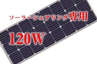 ソーラーシェアリング専用120w